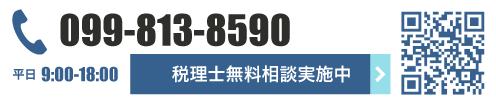 099-813-8590 | 税理士無料相談実施中